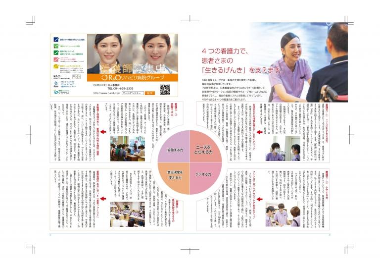 げんきのカプセルVol36 記事掲載のお知らせ