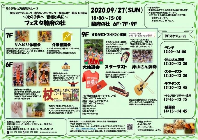 【開催】9/27(日) フェスタ駿府の杜について