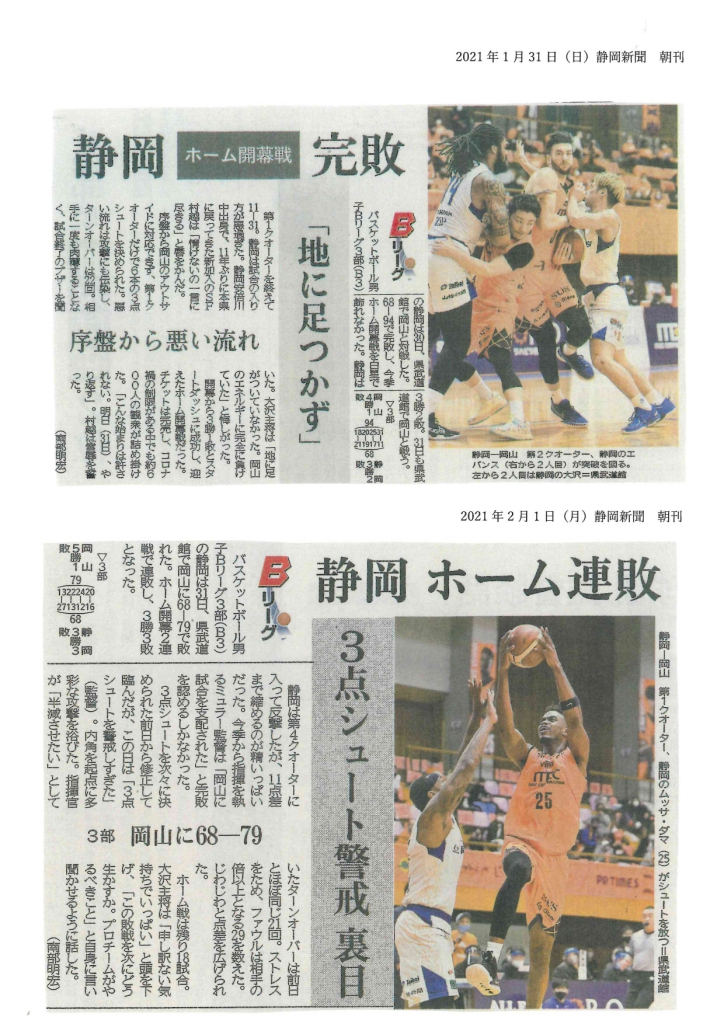 ベルテックス静岡 ホーム戦初戦 静岡新聞掲載のお知らせ