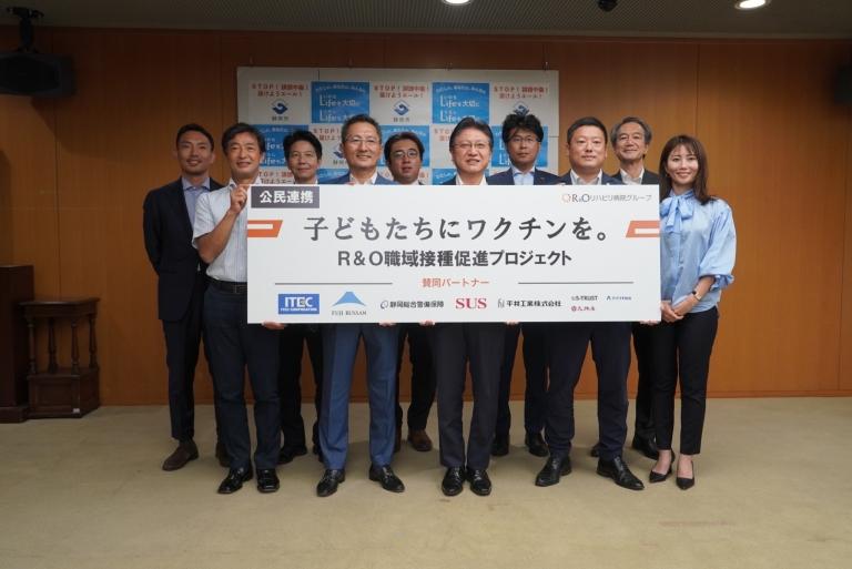 (9/30更新)静岡市との公民連携ワクチン接種推進について