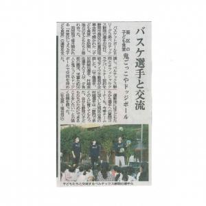 ベルテックス静岡 「こども食堂訪問」静岡新聞掲載のお知らせ