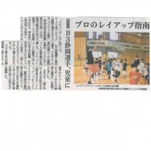 ベルテックス静岡 「バスケットボール講座」静岡新聞掲載のお知らせ