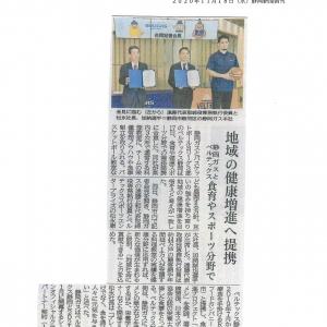 ベルテックス静岡 「静岡ガスとの業務提携」「ミュラー新監督始動」静岡新聞掲載のお知らせ