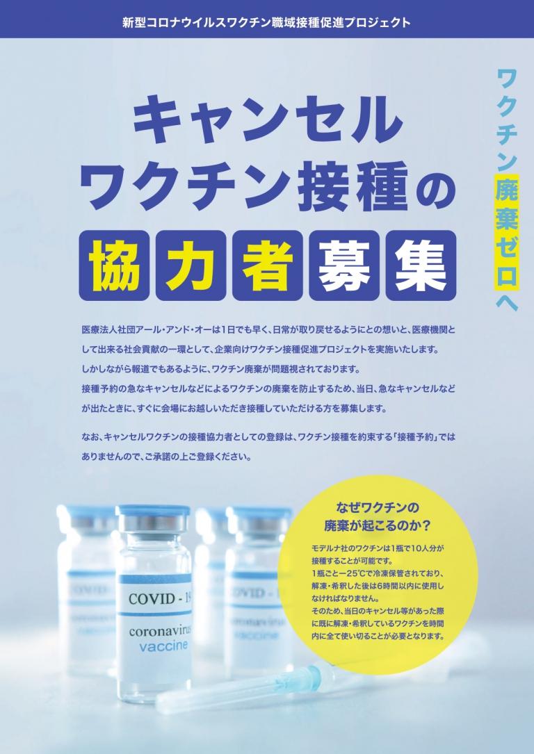 キャンセルワクチン接種の協力者募集のお知らせ